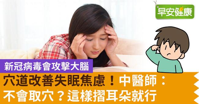 穴道改善失眠焦慮!中醫師:不會取穴?這樣摺耳朵就行