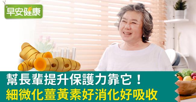 幫長輩提升保護力靠它!細微化薑黃素好消化好吸收