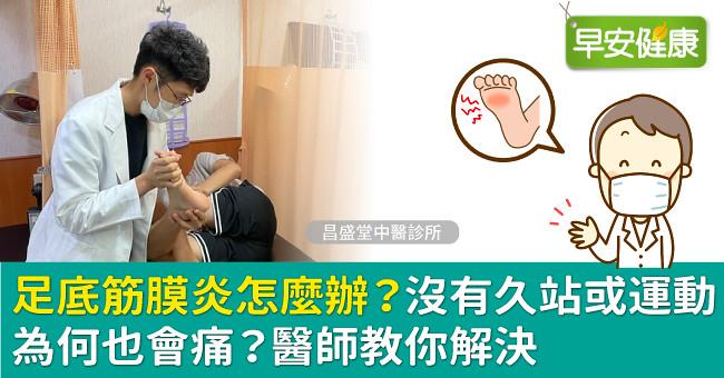 足底筋膜炎怎麼辦?沒有久站或運動為何也會痛?醫師教你解決