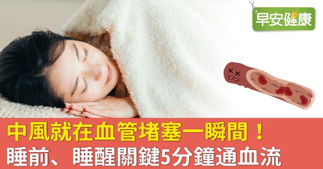 中風就在血管堵塞一瞬間!睡前、睡醒關鍵5分鐘通血流