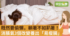 既然要偷懶,躺著不如趴著!消脹氣3個改變養出「易瘦腸」