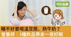 睡不好要喝溫豆漿、熱牛奶?營養師:5種飲品帶來一夜好眠