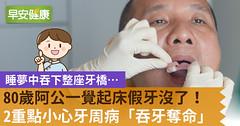 80歲阿公一覺起床假牙沒了!2重點小心牙周病「吞牙奪命」