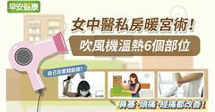 女中醫私房暖宮術!吹風機溫熱6個部位,鼻塞、頭痛、經痛都改善