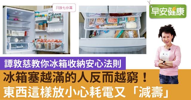 冰箱塞越滿的人反而越窮!東西這樣放小心耗電又「減壽」