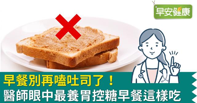 早餐別再嗑吐司了!醫師眼中最養胃控糖早餐這樣吃