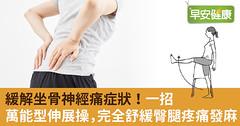 緩解坐骨神經痛症狀!一招萬能型伸展操,完全舒緩臀腿疼痛發麻