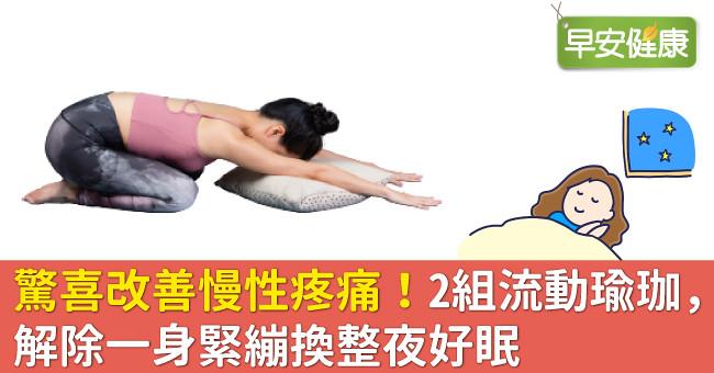 驚喜改善慢性疼痛!2組流動瑜珈,解除一身緊繃換整夜好眠