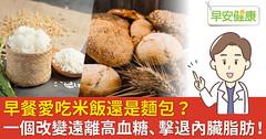 早餐愛吃米飯還是麵包?一個改變遠離高血糖、擊退內臟脂肪!