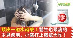 頭皮一碰水就癢!醫生也頭痛的少見疾病,小蘇打止癢幫大忙!