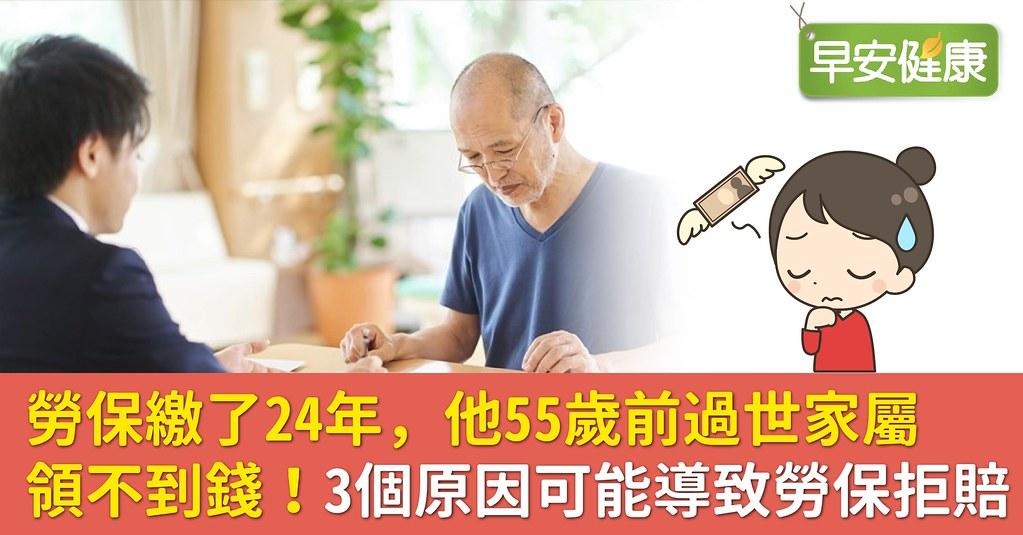 勞保繳了24年,他55歲前過世家屬領不到錢!3個原因可能導致勞保拒賠