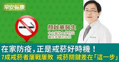 在家防疫,正是戒菸好時機! 7成戒菸者屢戰屢敗 戒菸關鍵差在「這一步」