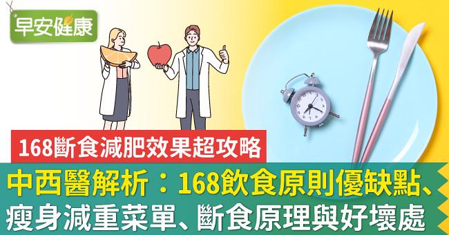 168斷食減肥效果超攻略:中西醫解析168好處壞處、瘦身菜單與飲食原則