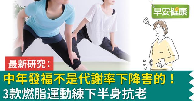 中年發福不是代謝率下降害的!3款燃脂運動練下半身抗老