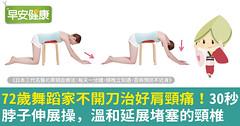 72歲舞蹈家不開刀治好肩頸痛!30秒脖子伸展操,溫和延展堵塞的頸椎