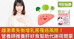 雌激素失衡增乳房罹癌風險!營養師推養肝好食幫助代謝荷爾蒙