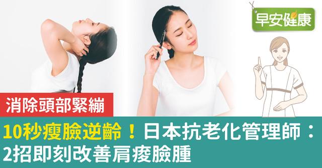 10秒瘦臉逆齡!日本抗老化管理師:2招即刻改善肩痠臉腫