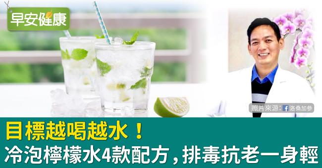目標越喝越水!冷泡檸檬水4款配方,排毒抗老一身輕