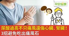 尿酸過高不只痛風還傷心臟、腎臟!3招避免吃出痛風石