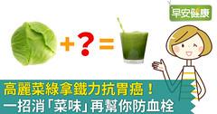高麗菜綠拿鐵力抗胃癌! 一招消「菜味」再幫你防血栓