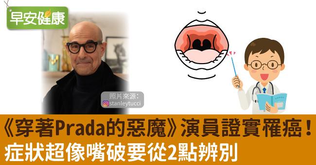 《穿著Prada的惡魔》演員證實罹癌!症狀超像嘴破要從2點辨別