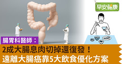 2成大腸息肉切掉還復發!遠離大腸癌靠5大飲食優化方案