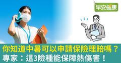 你知道中暑可以申請保險理賠嗎?專家:這3險種能保障熱傷害!