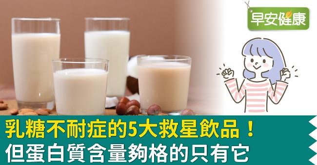乳糖不耐症的5大救星飲品!但蛋白質含量夠格的只有它