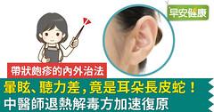 暈眩、聽力差,竟是耳朵長皮蛇!中醫師退熱解毒方加速復原