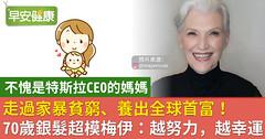 走過家暴貧窮、養出全球首富!70歲銀髮超模梅伊:越努力,越幸運