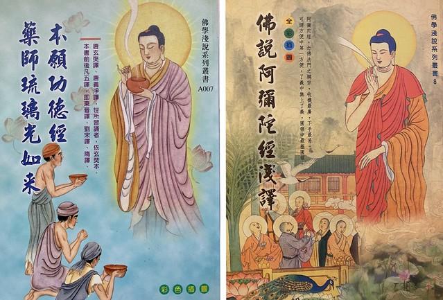 「佛說阿彌陀佛經」、「洛陽三十三所觀音靈場納經帖」