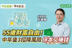 55歲財富自由!阮慕驊:中年後3招幫退休金保本又賺錢