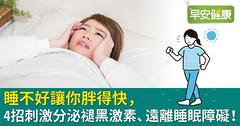睡不好讓你胖得快,4招刺激分泌褪黑激素、遠離睡眠障礙!