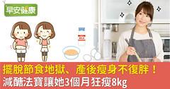 擺脫節食地獄、產後瘦身不復胖!減醣法寶讓她3個月狂瘦8kg