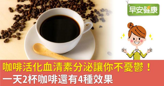 咖啡活化血清素分泌讓你不憂鬱!一天2杯咖啡還有4種效果