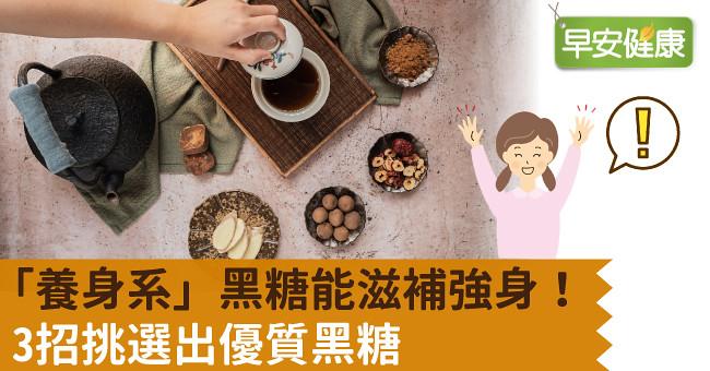 「養身系」黑糖能滋補強身!3招挑選出優質黑糖