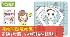 洗頭關鍵是頭皮!正確7步驟,99%都錯在這點!