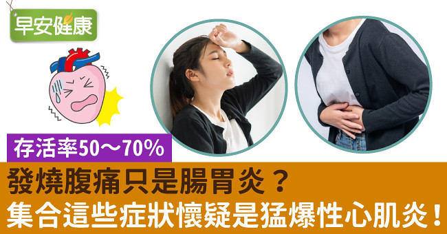 發燒腹痛只是腸胃炎?集合這些症狀懷疑是猛爆性心肌炎!