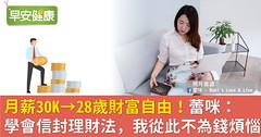 月薪30K→28歲財富自由!蕾咪:學會信封理財法,我從此不為錢煩惱