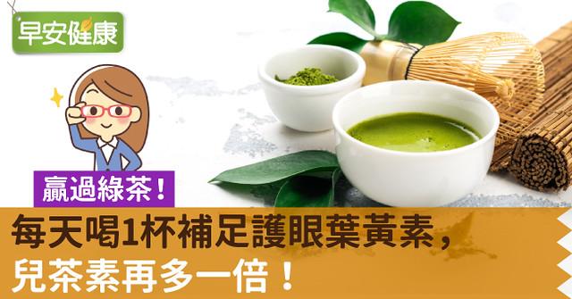 贏過綠茶!每天喝1杯補足護眼葉黃素,兒茶素再多一倍!