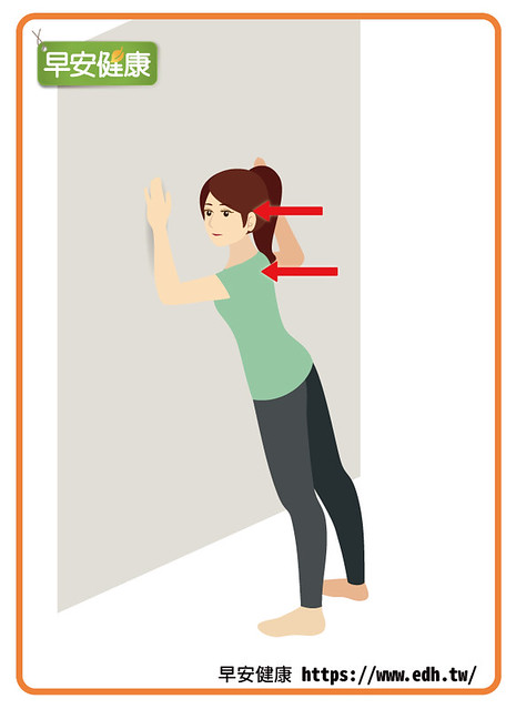 兩手扶牆,右肩與頭部向牆壁靠近