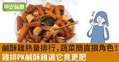 鹹酥雞熱量排行,蔬菜簡直狠角色!雞排PK鹹酥雞選它竟更肥