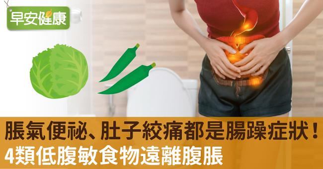 脹氣便祕、肚子絞痛都是腸躁症狀!4類低腹敏食物遠離腹脹
