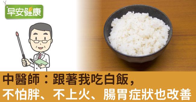 中醫師:跟著我吃白飯,不怕胖、不上火、腸胃症狀也改善