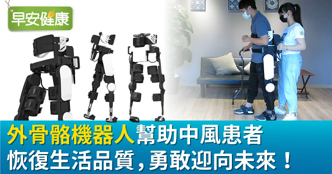 外骨骼機器人幫助中風患者恢復生活品質,勇敢...