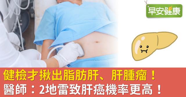 健檢才揪出脂肪肝、肝腫瘤!醫師:2地雷致肝癌機率更高!