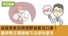 過度換氣別用塑膠袋套住口鼻!醫師教正確緩解方法避免窒息