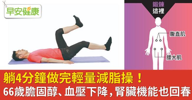 躺4分鐘做完輕量減脂操!66歲膽固醇、血壓下降,腎臟機能也回春