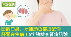 聞到口臭、牙齦顏色都提醒你肝腎在生病!5字訣檢查腎病訊號