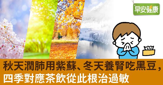 秋天潤肺用紫蘇、冬天養腎吃黑豆,四季對應茶飲從此根治過敏